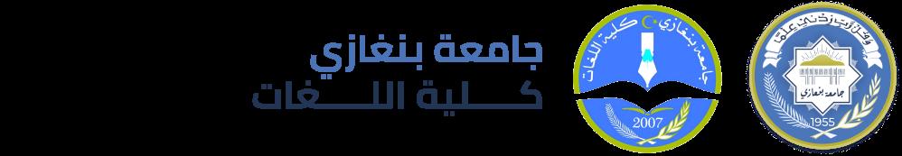 كلية اللغات | جامعة بنغازي